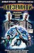 Внеземной  (Дидье Бурдон)  на DVD