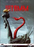 Штамм 3 Сезон (10 серий) (2 DVD)