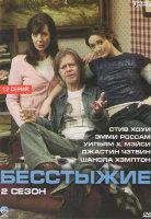 Бесстыжие (Бесстыдники) 2 Сезон (12 серий)