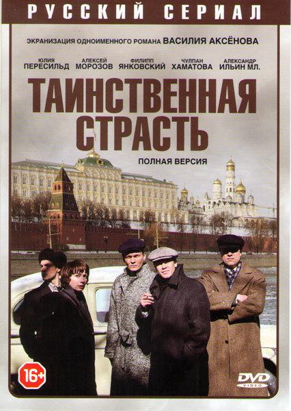 Таинственная страсть (13 серий) на DVD