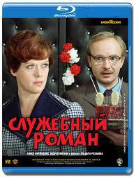 Служебный роман (Blu-Ray)*