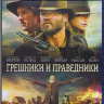 Грешники и праведники (Blu-ray) на Blu-ray