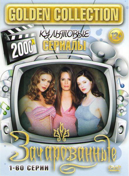 Зачарованные 8 Сезонов (178 серий) (3 DVD)
