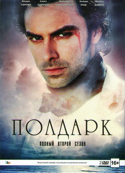 Полдарк 2 Сезон (10 серий) (2 DVD) на DVD