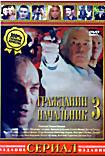 Гражданин начальник 3 (12 серий) на DVD