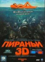 Пираньи 3D и 2D версии фильма