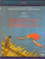 Красная черепаха (Blu-ray)