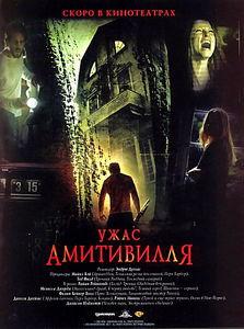 Ужас Амитивилля на DVD