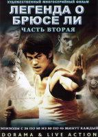Легенда о Брюсе Ли 2 Часть (26-50 серий) (4 DVD)