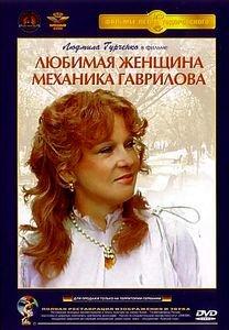 Любимая женщина механика Гаврилова на DVD