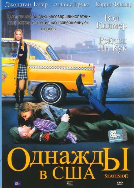 Однажды в США на DVD