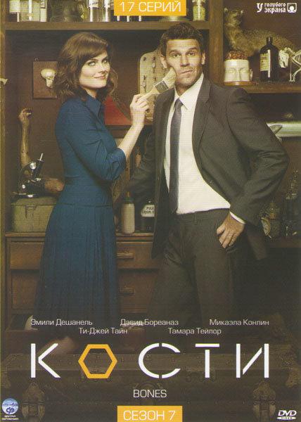 Кости 7 Сезон (13 серий) на DVD