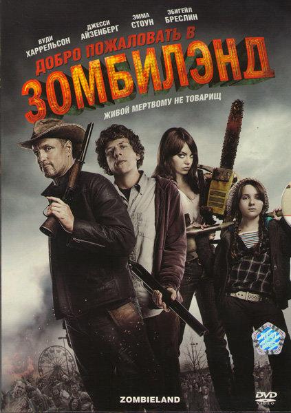 Добро пожаловать в Зомбилэнл на DVD