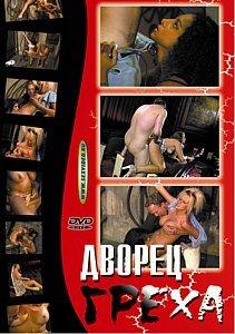 ДВОРЕЦ ГРЕХА на DVD