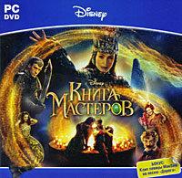 Книга Мастеров (PC DVD)