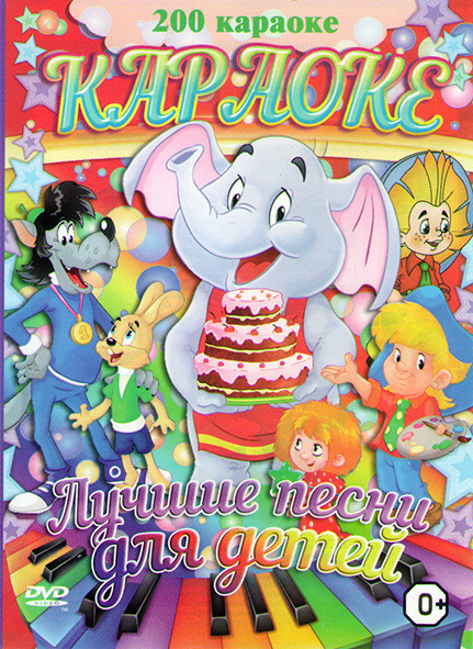 Караоке Лучшие песни для детей (200 песен) на DVD