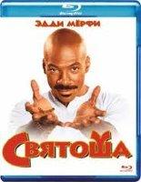 Святоша (Blu-ray)