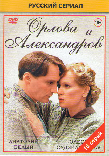 Орлова и Александров (16 серий)