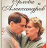 Орлова и Александров (16 серий) на DVD