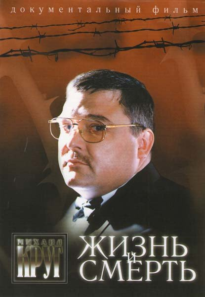 Михаил Круг Жизнь и смерть на DVD