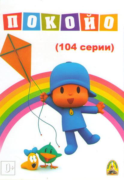 Покойо (104 серии) на DVD