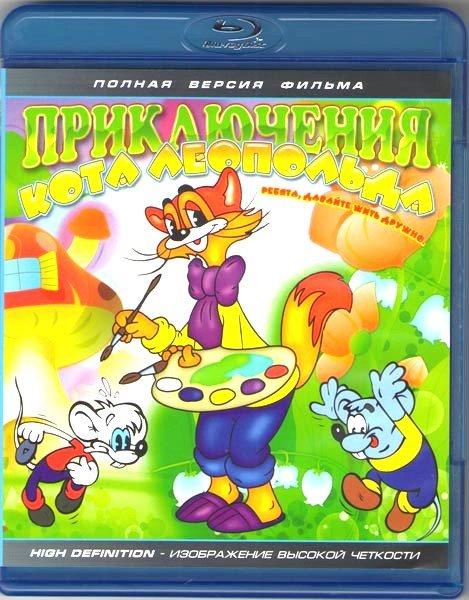 Приключения кота Леопольда (Blu-ray) на Blu-ray