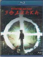 Пробуждение Зодиака (Blu-ray)