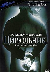 Цирюльник  на DVD