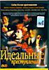 Идеальные преступления. Часть 1 на DVD