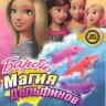 Барби Магия дельфинов (Барби Волшебный дельфин) на DVD
