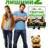 Третий лишний 1,2 на DVD
