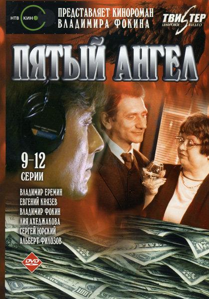 Пятый ангел (9-12 серии) на DVD