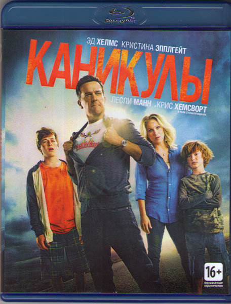 Каникулы (Blu-ray)* на Blu-ray