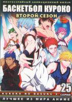 Баскетбол Куроко 2 Сезон ТВ (25 серий) (2 DVD)