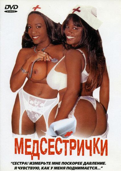 Медсестрички на DVD