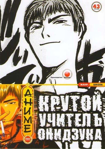 Крутой учитель Онидзука (43 эпизода) на DVD