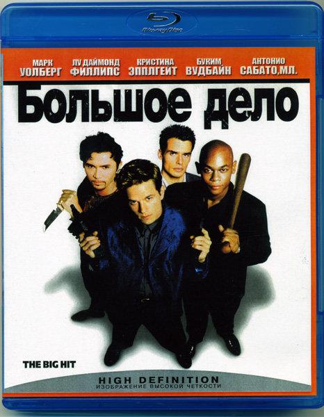 Большое дело (Blu-ray)* на Blu-ray