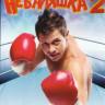 Неваляшка 2 на DVD