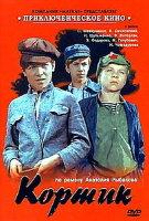 Кортик (Николай Калинин)