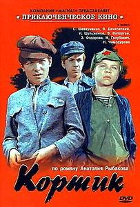 Кортик (Николай Калинин)  на DVD