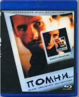 Помни (Blu-ray)
