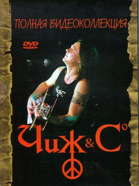 Чиж & Co Полная видеоколлекция на DVD