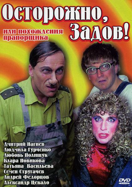 Осторожно, Задов! или Похождения прапорщика (Здравствуйте я ваша теща/ В поисках любви/Поездка в Бразилию/Перемена пола/Звездный воин) на DVD