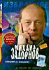 Квартет Игоря Бутмана ,Живая коллекция  на DVD
