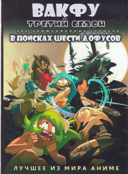 ВакФу 3 Сезон (13 серий) / В поисках шести дофусов (3 серии) (2 DVD) на DVD
