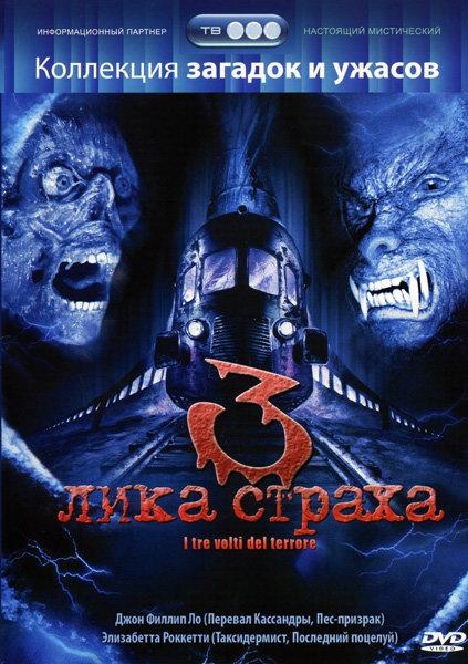 3 лика страха  на DVD