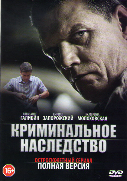 Криминальное наследство (4 серии)