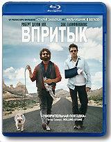 Впритык (Blu-ray)* на Blu-ray