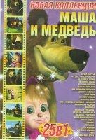 Маша и медведь Первая встреча (25 серий)