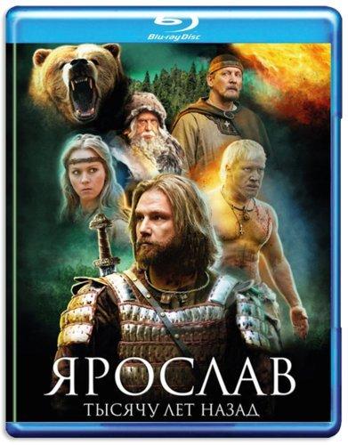 Ярослав Тысячу лет назад (Blu-ray) на Blu-ray